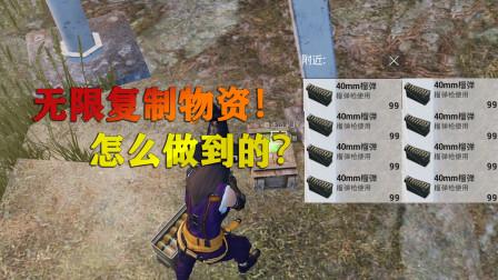 和平精英揭秘真相:在游戏中可以无限复制物资了!怎么做到的?