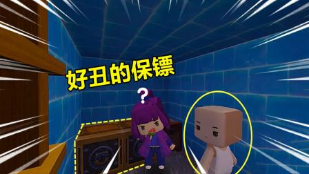 迷你世界:鱼儿第一次遇见乞丐也有保镖,但这保镖也太丑了吧?
