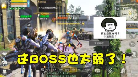 明日之后209:无伤击杀英雄公园的蝙蝠BOSS,轻松就可以双S通关!