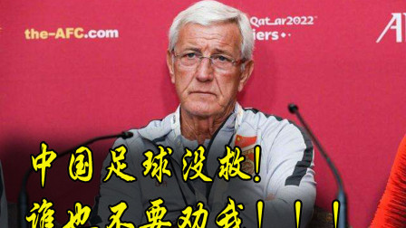 记者:里皮在更衣室就宣布辞职!队长郑智和足协官员都没劝下来
