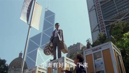 星爷脚踩电话亭是真的皮,第一次到香港,梁家仁都被他丢尽了脸了!相关的图片