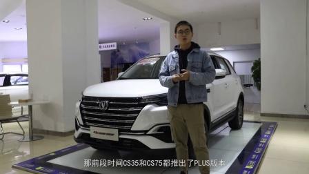 內外全面升級, 10萬元國產SUV, 長安CS55 PLUS是最佳選擇嗎?