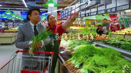 美食告白记:蔡康永不识生姜,把蒜黄当成韭菜,在超市里面乱买一通