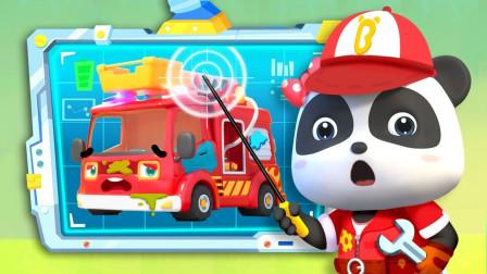 消防車受傷了?和奇奇學習消防知識 寶寶巴士安全游戲