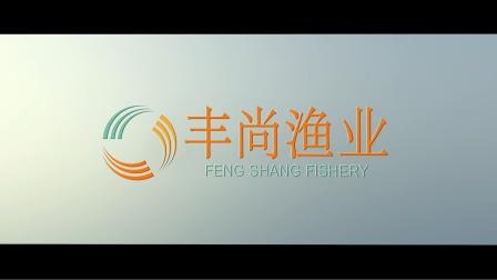 豐尚漁業-創新·崛起·跨越