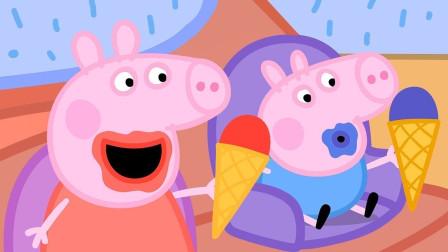 佩奇制作彩色冰淇淋 小豬佩奇早教游戲
