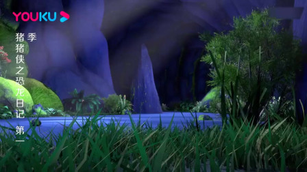 恐龍日記豬豬俠和阿五被恐龍追著跑,最后他們逃出了山洞