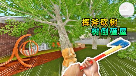 房產達人10:光頭強小浪揮斧砍樹,樹倒砸向了房屋