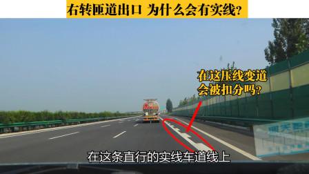 右轉匝道出口為什么有實線,在這里壓線變道會被扣分嗎?實錄詳解