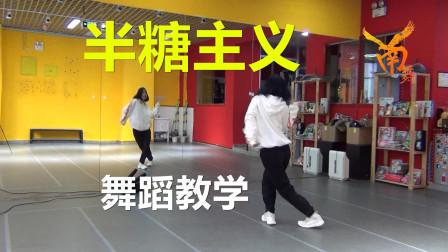 南舞团 半糖主义 年会舞蹈教学 翻跳 练习室