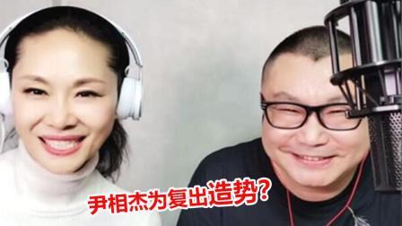 54岁于文华晒近照,时隔4年与尹相杰再同框,网友质疑为复出造势相关的图片