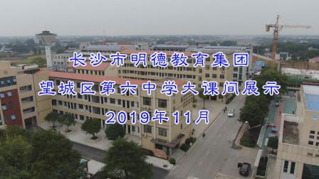 長沙市明德教育集團望城區第六中學大課間展示-2019年11月