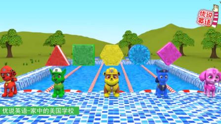 汪汪隊的5只狗狗參加游泳比賽,還要鉆過魔法圈。