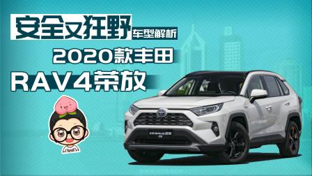 選車幫幫忙:安全又狂野 2020款豐田RAV4榮放車型解析