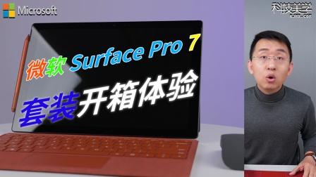 「科技美學直播」微軟 surface pro 7二合一本開箱體驗