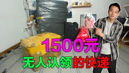 """小伙買了1500元的""""無人認領""""的快遞,重達150斤,都有啥?"""