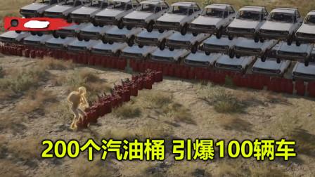绝地求生:把200个汽油桶,放在100辆车下面,引爆的瞬间太爽了