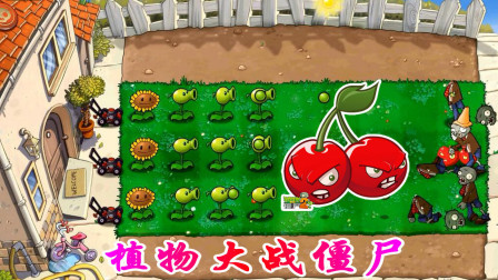 60 植物大战僵尸国际版,第1-3关,体验樱桃诈弹的威力