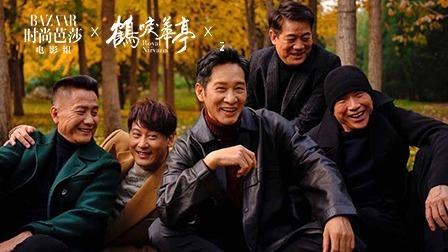 鹤唳华亭&时尚芭莎电影组:华亭叔团正式出道,坚持演员初心