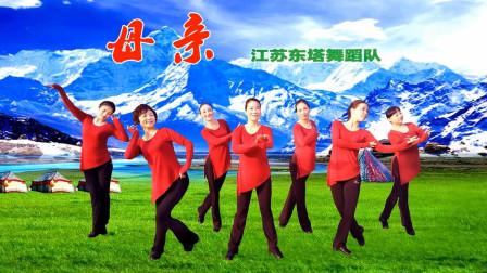 江苏东塔广场舞《母亲》民族舞