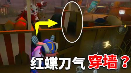 第五人格观察室:又是一个穿墙刀点位!障碍如同摆设,遛鬼注意了