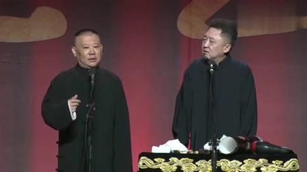 郭德纲:我和唐僧最大共同点是身边都有猪八戒,于谦为艺术献身