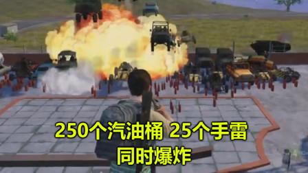 和平精英:用250个油桶组成一个核弹,爆炸瞬间,地图差点炸没了