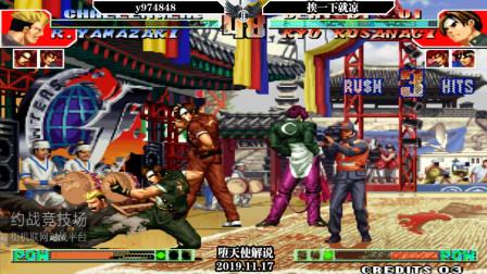 拳皇97c:这版本草薙京太强势了,连击摸到至少半血起步!