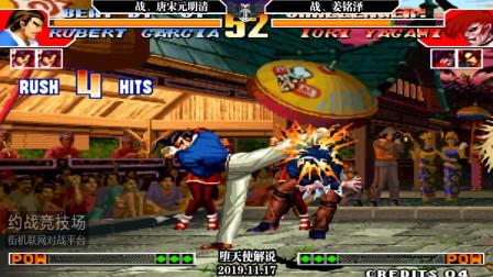 拳皇97屠蛇:罗伯特上来就无限连,暴走八神:我不要面子?