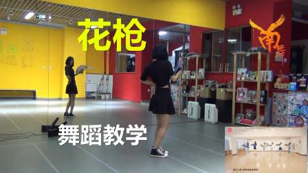 点击观看《南舞团教学分解花枪 sing 舞蹈教学 翻跳 练习室》