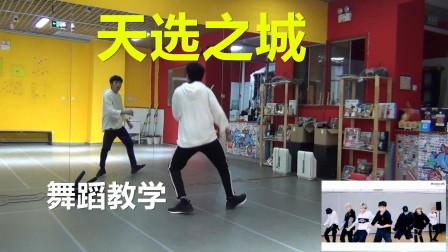 点击观看《南舞团天选之城 威神V 流行现代舞教程》