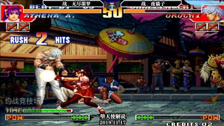 拳皇97为什么这版本叫屠蛇?就是人人都能打大蛇!