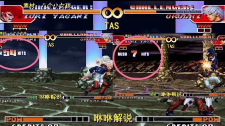 拳皇97:这是我见过的最天秀的连招!无限葵花54连,8个百合折