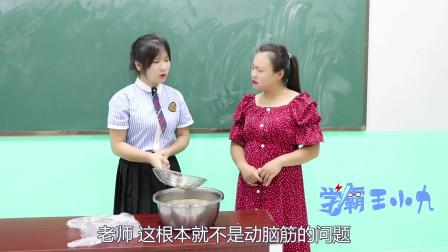 学霸王小九校园剧:老师拿漏勺请同学们喝绿豆汤,没想被女同学一招搞定!太有才了