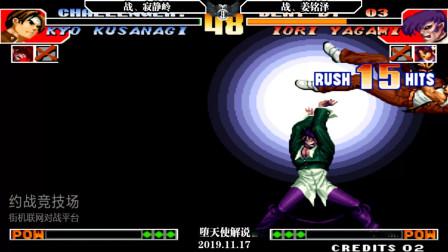 拳皇97屠蛇:八神无限葵花表演,当年敢这么对战怕是出不了游戏厅