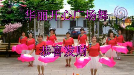 华丽开心姐妹广场舞《恭喜发财》水兵舞