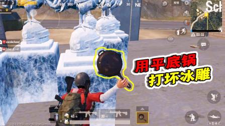 """刺激战场揭秘:平底锅能不能打坏""""冰雕"""",需要几次?"""