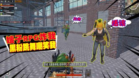 饺子:好心给非非子弹却被她RPG轰炸 黑粉跳舞嘲笑我 我好气哦!