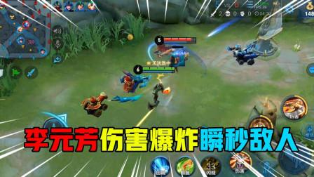 王者荣耀:李元芳的伤害为什么这么的爆炸,居然瞬秒敌人