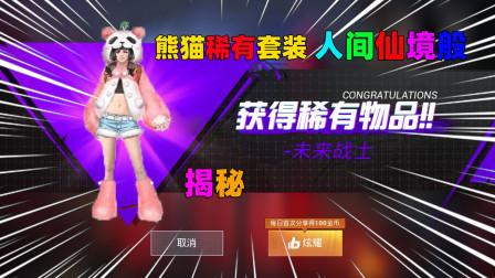 什么?光子举办的时装创作大赛,熊猫稀有套装你见过吗?