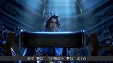 """斗罗大陆:宁得罪唐三,别得罪大师,""""大师式""""护短,你惹不起!"""