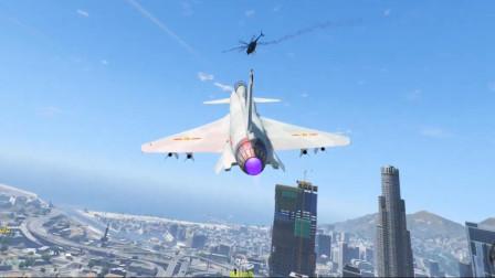 GTA5:歼10战斗机击毁直升机精彩瞬间