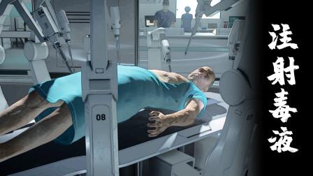"""杀手2:第一次做手术""""错误操作""""将毒素注入身体,全身抽搐"""