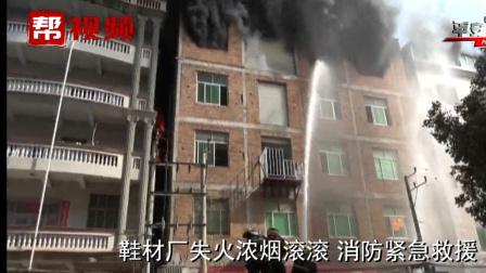 鞋材廠失火濃煙滾滾,著火面積達300平方米