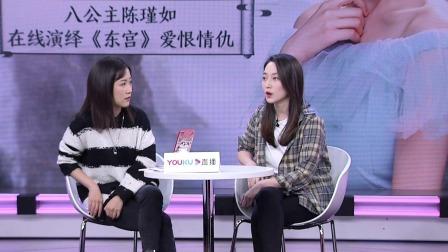 陈瑾如分享和《东宫》的缘分,刚入行就出演八公主 东宫 20191129