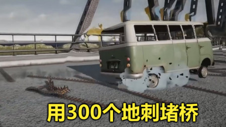 绝地求生:用300个地刺堵桥有多恐怖?几十个载具过桥,瞬间没了