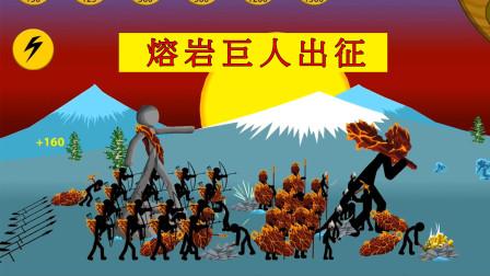 火柴人战争:熔岩巨人带领军团攻打寒冰部落,不战而屈人之兵?
