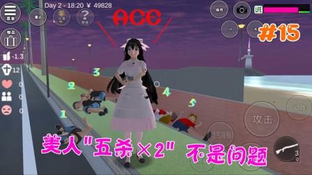 樱花校园模拟器15:爱护环境的美人怎能坐视不理?五杀×2不是问题
