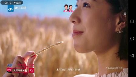 太平米香威化广告(浙江卫视)