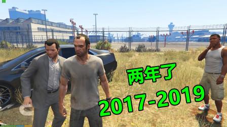 GTA5:差不多两年了,游画表示有你们的陪伴很开心